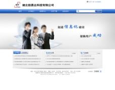 企业网站模板首页
