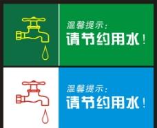 标志  标牌 节约用水图片