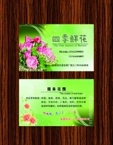 四季鲜花名片图片