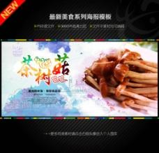 茶树菇图片