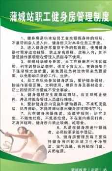 健身房管理制度