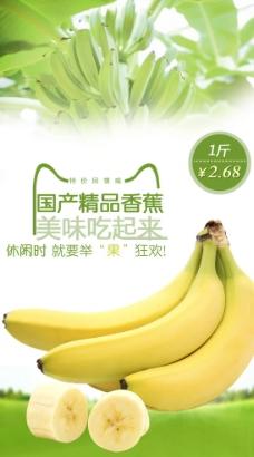 香蕉水果促销图片