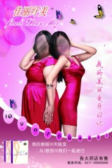 粉色减肥宣传页