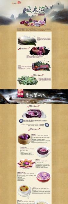 地方特产食品页面