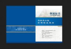 房地产标书封面