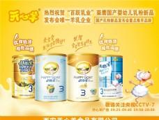 开心羊婴幼儿奶粉广告设计