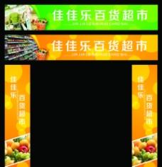 超市招牌图片