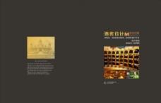 酒窖图册图片