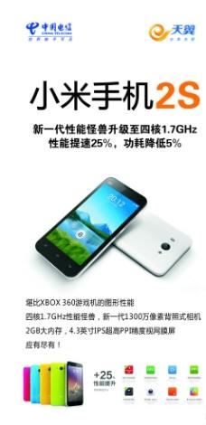 小米手机2S图片