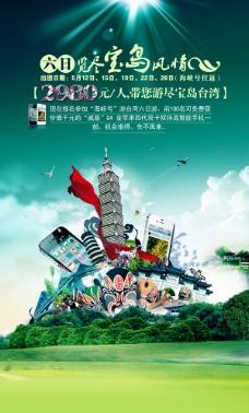 旅游海报PSD免费下载