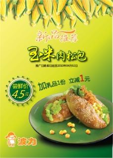 玉米肉松包海报设计图片免费下载