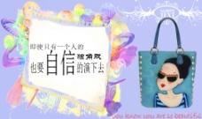 蓝色调手提包促销图