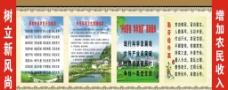 新农村建设宣传栏图片
