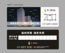 房地产停车卡图片