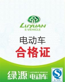 电动车 合格证  QS标图片