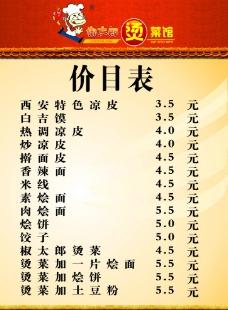 椒太郎菜单图片