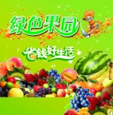 水果店宣传海报图片