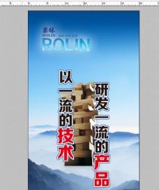 乐林 企业 展板图片