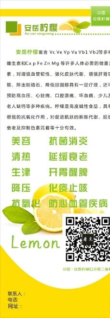 柠檬X展架图片
