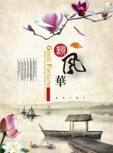 中国风水墨画图片