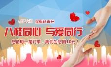 八桂同心与爱同行公益海报