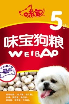 宠物食品海报