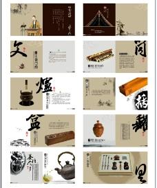 中国风画册设计PSD