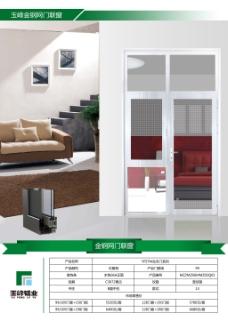 门窗KT板展板海报设计素材