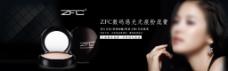 淘宝首页化妆品海报