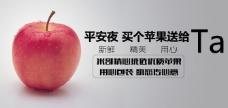 平安果iPhone风格促销横幅
