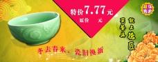 青瓷碗 中国风