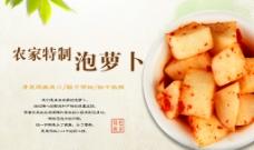 萝卜    腌制图片