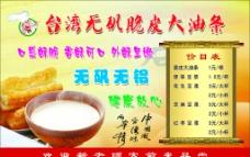 台湾无矾油条图片