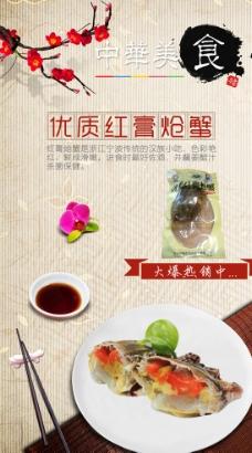 蟹美食图片