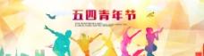五四青年淘宝海报图片