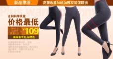 保暖裤海报