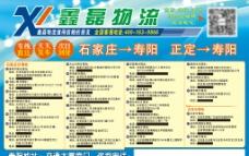 鑫磊物流宣传广告图片