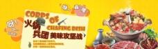火锅宣传广告图片