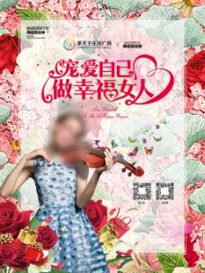 幸福女人节活动海报PSD素材