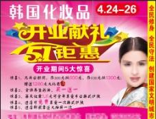韩国化妆品图片
