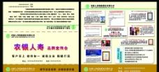 农银人寿 宣传会卡图片