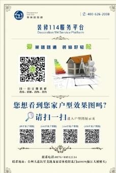微信营销海报图片