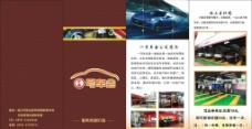 洗车美容会馆宣传折页单图片