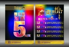 KTV 酒水 宣传单图片