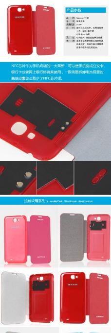 手机保护套详情页