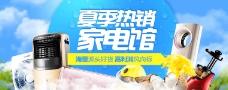 原创夏季热销家电馆淘宝海报psd源文件