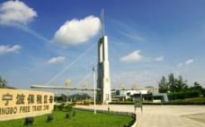 宁波保税区图片