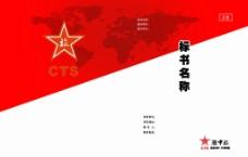 港中旅标书封面图片