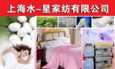 上海水-星家纺有限公司图片