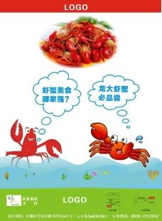小龙虾和大闸蟹图片